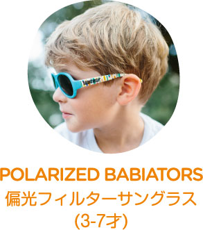 polarized babiators